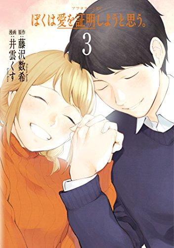 ぼくは愛を証明しようと思う。(3) (アフタヌーンコミックス)の詳細を見る
