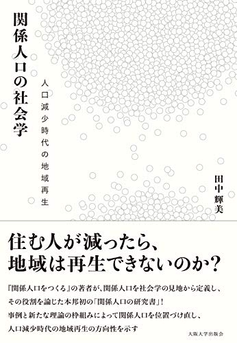 関係人口の社会学-人口減少時代の地域再生