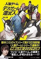 人狼ゲーム/デスゲームの運営人 (竹書房文庫)