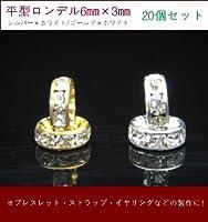 【ハヤシ ザッカ】 HAYASHI ZAKKA 天然石 パワーストーン ●手作りパーツ ロンデル6ミリ 20個セット ( ブレスレットハンドメイド素材ロンデル) ゴールド×ホワイト