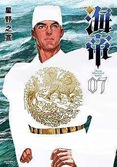 海帝の最新刊