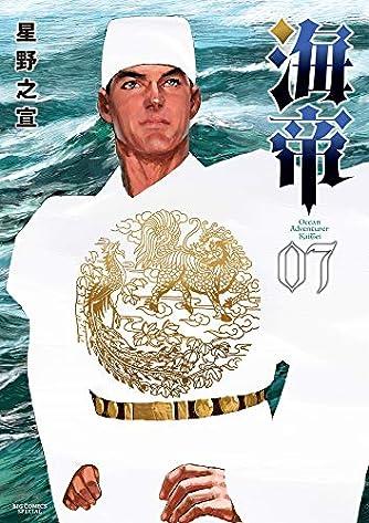 海帝 (7) (ビッグコミックススペシャル)