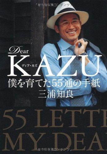 Dear KAZU 僕を育てた55通の手紙