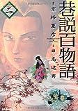 巷説百物語 2 (SPコミックス)