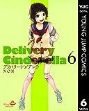 デリバリーシンデレラ 6 (ヤングジャンプコミックスDIGITAL)