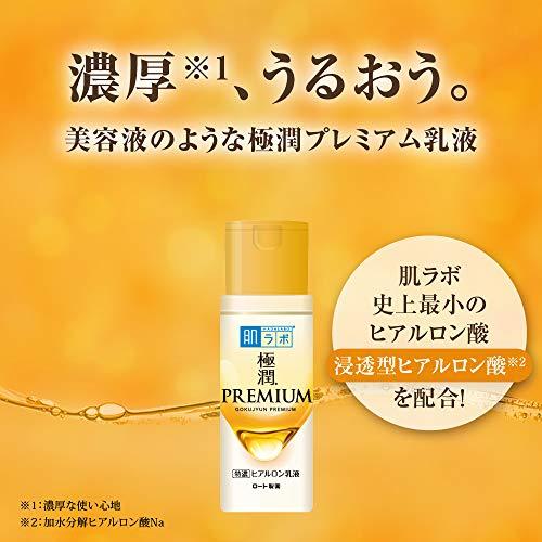 肌ラボ極潤プレミアムヒアルロン乳液クリーム2020年秋リニューアル140ミリリットル(x1)