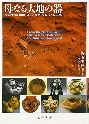 母なる大地の器―アメリカ合衆国南西部プエブロ・インディアンの「モノ」の文化史