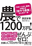 農で1200万円! ――「日本一小さい農家」が明かす「脱サラ農業」はじめの一歩