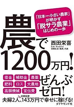 [西田 栄喜]の農で1200万円! ――「日本一小さい農家」が明かす「脱サラ農業」はじめの一歩