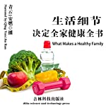 生活细节决定全家健康全书 - 生活細節決定全家健康全書 [What Makes a Healthy Family] audiobook cover art