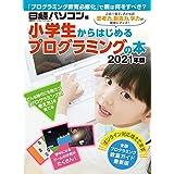 小学生からはじめるプログラミングの本 2021年版 (日経BPパソコンベストムック)