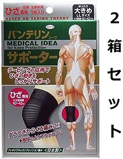 グラつきからくる痛みに バンテリンサポーター ひざ専用 ゆったり大きめ(LLサイズ) ブラック 1枚入 2箱セット