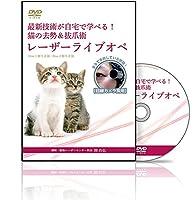 最新技術が自宅で学べる!猫の去勢&抜爪術レーザーライブオペ