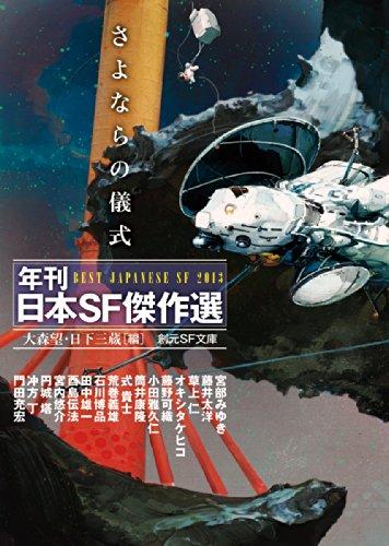 さよならの儀式 (年刊日本SF傑作選) (創元SF文庫)