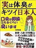 実は体臭がキツイ日本人: 【小さなお気遣い、大きな信頼】口臭は揶揄されるぐらい臭います。【食事、入浴、汗対策などニオイを抑える努力】