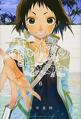 不滅のあなたへ(6) (講談社コミックス)