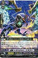 カードファイトヴァンガードG 第11弾「鬼神降臨」/G-BT11/046 刻獣 トランジット・ドラゴン R