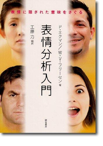表情分析入門―表情に隠された意味をさぐる