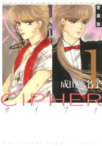 愛蔵版 CIPHER 1 (花とゆめCOMICS)