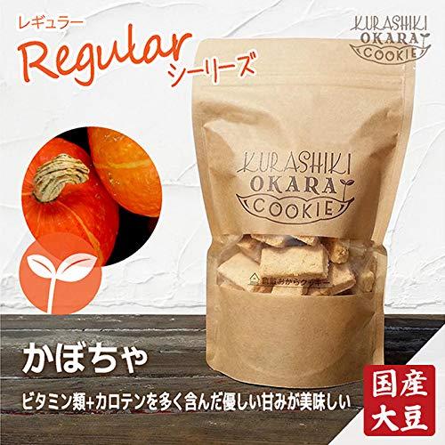 かぼちゃ 1袋(160g) 倉敷おからクッキー たんぱく質・食物繊維たっぷりの国産大豆生おから