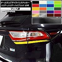 AP テールランプアイラインステッカー マット調 トヨタ ハリアー/ハリアーハイブリッド 60系 シルバー AP-CFMT4203-SI 入数:1セット(4枚)