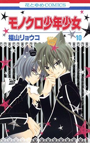 モノクロ少年少女 10 (花とゆめコミックス)