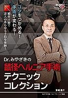 Dr.みやざきの鼠径ヘルニア手術テクニックコレクション /ケアネットDVD