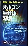 オルゴン生命体(エネルギー)の謎―宇宙に満ちる超パワー (トクマブックス)