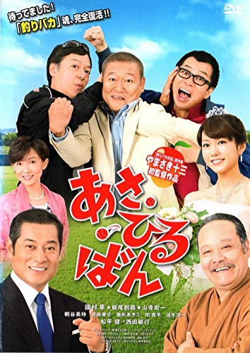 あさひるばん [DVD]