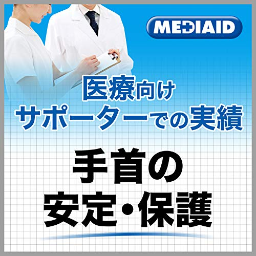 日本シグマックスメディエイドサポーターすっきりフィット手首Mブラック男女兼用左右兼用