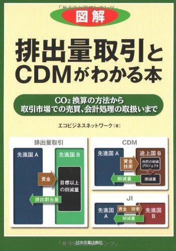 図解 排出量取引とCDMがわかる本