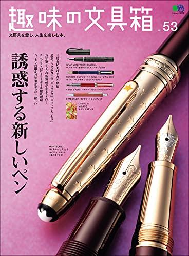 趣味の文具箱 Vol.53(誘惑する新作ペンとインク)[雑誌]