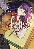 Fate/stay night [Heaven's Feel] (5) (角川コミックス・エース)
