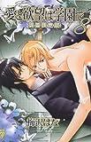 愛と欲望は学園で8 初回限定版 (ドラコミックス 191)
