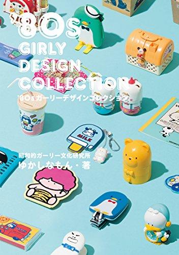 '80sガーリーデザインコレクション