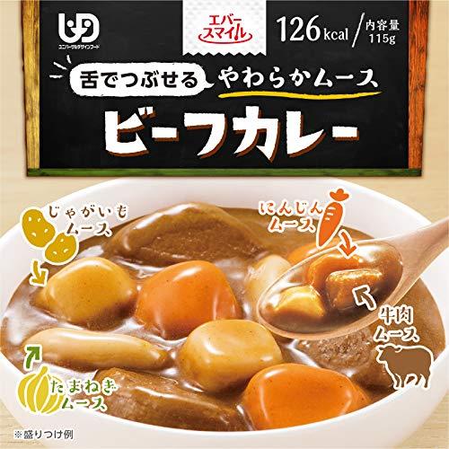 介護食 エバースマイル ビーフカレー 8箱セット ムース食 レトルト おかず 洋食