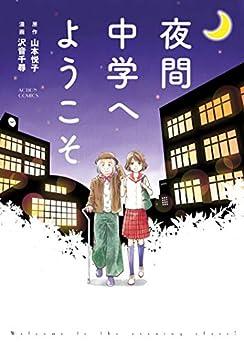 [沢音千尋, 山本悦子]の夜間中学へようこそ (アクションコミックス)