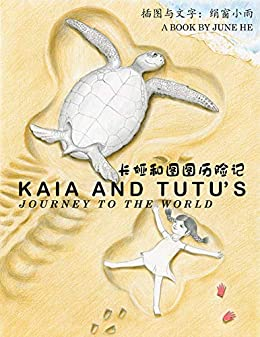 Kaia and Tutu's Journey to the World by [JUNE HE]