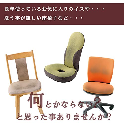 メイダイ(MEIDAI)『洗える!のびる!フィットするthe椅子カバー』