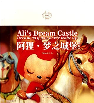 Paperback A Raccoon. Dream Castle(revision) (Chinese Edition) [Chinese] Book