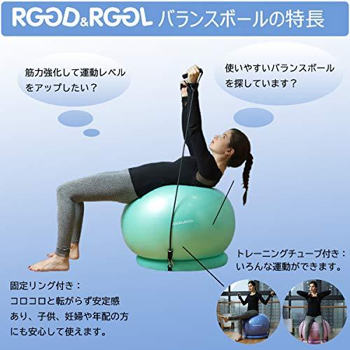 RGGD&RGGLバランスボール55cm厚い固定リング+トレーニングチューブ付きアンチバーストヨガボール環境にやさしいアレルギー防ぎエクササイズボール椅子耐荷重997kgジム/ホーム/オフィスなどに適用(55cm,ミントグリーン)