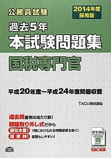2014年度採用版 過去5年本試験問題集 国税専門官 (公務員試験)