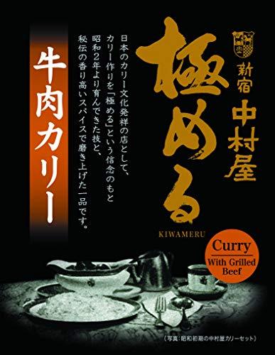 新宿中村屋 極める牛肉カリー 230g