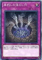 串刺しの落とし穴 ノーマル 遊戯王 マスター・リンク sd34-jp039