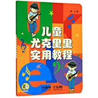 Children's ukulele practical tutorial - with DVD a(Chinese Edition)