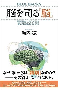 脳を司る「脳」 最新研究で見えてきた、驚くべき脳のはたらき (ブルーバックス)