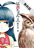 猛禽ちゃん(1)【期間限定 無料お試し版】 (裏少年サンデーコミックス)