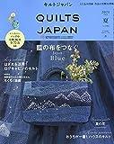 キルトジャパン2021年7月号夏 QUILTS JA