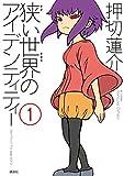 狭い世界のアイデンティティー(1) (モーニングコミックス)