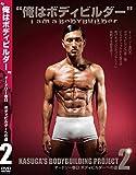 "【Loppi・HMV・MMJ限定】オードリー春日""ボディビルダーへの道2""『I am a Bodybuilder! 俺はボディビルダー』赤版(ジャケット:Aタイプ)"